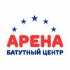 АРЕНА | Батутный центр | г. Ногинск