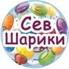 СЕВ ШАРИКИ гелиевые воздушные шары Севастополь.