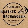 """Сыроварня """"Братьев Васильевых"""""""