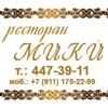 Ресторан Мики в Невском районе Санкт-Петербург