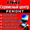 """РМТ """"Ремонт мобильной техники"""""""
