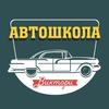 Автошкола Виктори