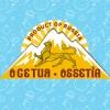 ОСЕТИЯ | Осетинские пироги во Владивостоке