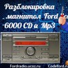 Разблокировка магнитол Форд (Ford focus 2)