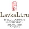 Китайские и японские печати - LavkaLi