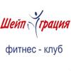 Фитнес-клуб Шейп-Грация