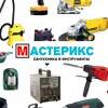 МАСТЕРИКС - сантехника и инструменты