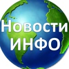Новости-Инфо