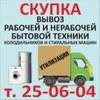 Скупка, вывоз холодильников и стиральных машин