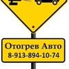 Отогрев авто Новосибирск