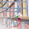 Межпоселенческая библиотека Кольского района