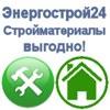 Энергострой24 - Строительные материалы
