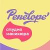 Студия маникюра Пенелопа (Penelope)