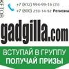 GADGILLA.COM - Разрушительная мощь гаджетов