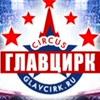 Цирк Петрозаводск