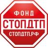 """Благотворительный фонд """"СТОПДТП"""""""