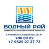 Баня, сауна, бассейн Челябинск Водный РАЙ