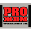 «PRO ЖИМ»— тренажерный зал / орск