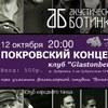 Покровский концерт АБ и Туда-Сюда
