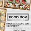 FOODBOX|Готовые наборы закусок Сургут