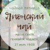 Чайная пятница |ЯПОНСКИЙ ЧАЙ| 27.07