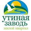 ЖК Утиная заводь