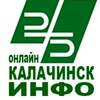 Калачинск ИНФО
