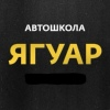 Автошкола Козьмодемьянск | ЯГУАР