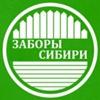 Заборы Сибири -- Красноярск
