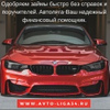 Автолига (Финансы и авто)
