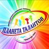"""МБУ ДО ДДЮТ """"Планета талантов"""""""