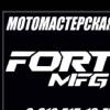 Мото Мастерская FORT MFG