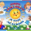"""Частный детский сад """"Праздник детства"""". Группа д"""