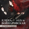 Елена Войнаровская/FLЁUR | Екатеринбург