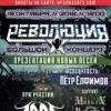 "19.10.18 - Революция + Arda - ""Rock House"" (Мск)"
