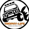 Trophy-life off-road покатушки 4х4 тюнинг