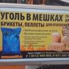 Топливные брикеты, уголь пеллеты в Калининграде