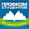 Профком студентов РГУ имени С.А. Есенина