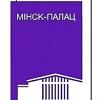 Minskiy-Gorodskoy Dvorets-Kultury