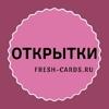 Fresh-cards.ru. Открытки. Поздравления.