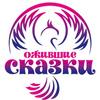 Интерактивная выставка ОЖИВШИЕ СКАЗКИ Смоленск