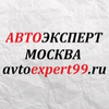АвтоЭксперт-Москва / АвтоПодбор / Диагностика