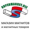 Магниты и магнитные товары - Супермагнит