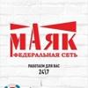 МАЯК \  Комиссионка24  |  Пенза