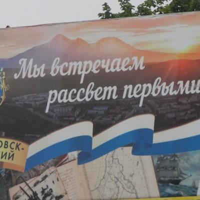 Сергей Сальников, Петропавловск-Камчатский