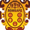 """Ломбард 999"""