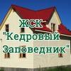 """ЖСК """"Кедровый Заповедник"""""""