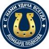 Ломбард Подкова