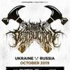 3.10 - Within Destruction (SLO) в Харькове