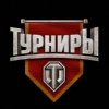 Турниры по World of Tanks